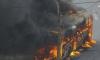 Возле авторынка в Славянке сгорел пассажирский автобус