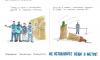 """Метрополитен Петербурга выпустил комикс про болельщиков """"Зенита"""""""