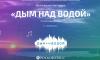 """В Выборгском районе прошел гала-концерт фестиваля """"Дым над водой. От классики до рока"""""""