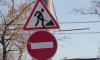 В Ленобласти перекроют дорогу к порту Усть-Луга