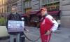 В Петербурге на Невском прошла серия одиночных пикетов в поддержку политзаключенных