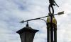На Петроградке установят отреставрированный фонарь-торшер 1826 года