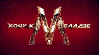 7-й выпуск музыкального шоу «Хочу к Меладзе» определил сильнейших