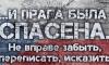 Минобороны: первый в Праге Т-34 дрался сразу с 13 немецкими самоходками