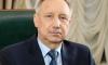 Беглов попросил депутатов сплотиться, невзирая на политические взгляды