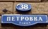 На Петровке, 38 произошел пожар