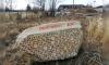 В Парголово установили памятник 207-ой поправке в Конституцию