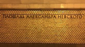 """""""Макдоналдс"""" подтопил станцию метро """"Площадь Александра Невского"""""""