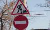 На КАД в районе Выборгского шоссе на сутки перекроют два съезда