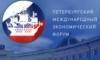 ПЭФ - официальное открытие. Выступление президента России Дмитрия Медведева