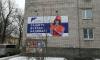 """Смешное фото из Выборга: """"Шурыгина"""" призывает надевать защиту"""