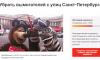 Петербуржцы просят запретить работу аниматоров-вымогателей на городских улицах