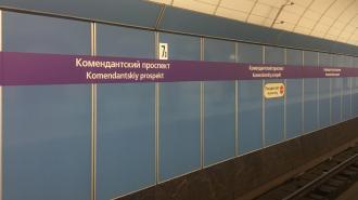 """Станция метро """"Комендантский проспект"""" вновь принимает пассажиров"""