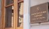 Депутаты ЗакСа просят прокуратуру изучить работу профсоюза Петербурга