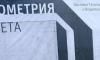 """Выставка Владимира Наседкина и Татьяны Баданиной """"Геометрия света"""""""