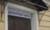 В Приморском районе 54-летний мужчина домогался двух пятиклассниц