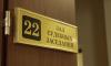 Петербуржца отправили в колонию за избиение полицейского