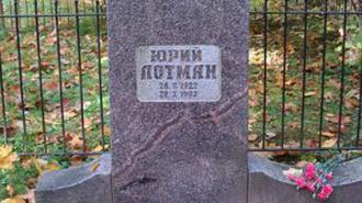 Эстонские вандалы украли крест с могилы Юрия Лотмана