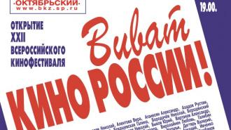 """Фестиваль """"Виват кино России"""""""