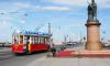 Ретротрамвай в Петербурге пойдет по новому маршруту