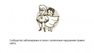 Администрация ВКонтакте заблокировала сообщество MDK
