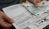 Средний счет по ЖКХ за октябрь обошелся петербуржцам в 4,1 тысячи рублей