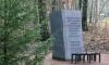 В Павловске открыли памятный знак на месте, где расстреливали евреев