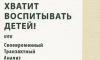 """Презентация книги психолога Бориса Старобинского """"Хватит воспитывать детей"""""""