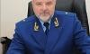 Бывшего зампрокурора Московской области объявили в международный розыск
