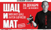 StandUp. Антон Борисов и Михаил Шац