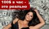 Петербургский портал домашнего обучения зазывает детей в проституцию
