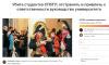 Петицию против руководства СПбГУ подписали более 65 тыс. человек