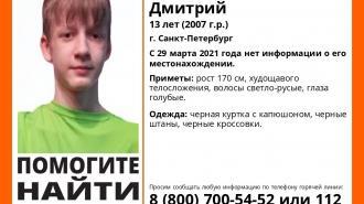 В Петербурге пятые сутки ищут 13-летнего подростка