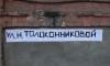 В Красноярске храмовые улицы «переименовали» в честь Pussy Riot