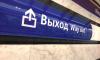 """Станцию """"Невский проспект"""" и переход на """"Гостиный двор"""" закрыли"""