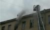 Сильный пожар охватил коммуналку в центре Петербурга: есть пострадавшие