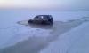 Незадачливые любители экстремальных катаний утопили Ниву в Финском заливе