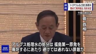"""В Японии разрешили слить в океан очищенную от радиоактивных частиц воду с """"Фукусимы-1"""""""