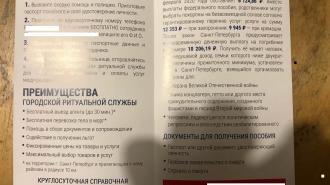 Петербуржцам рассылают памятки по захоронению на фоне пандемии