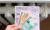 В Госдуме предложили упразднить несколько платежных квитанций и ввести единый документ на оплату ЖКХ