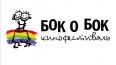 """ЛГБТ-фестиваль """"Бок о бок"""" оштрафовали на полмиллиона"""