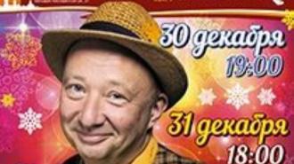 """Юрий Гальцев и компания """"Новогодняя капуста"""""""