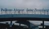 В Пулково сняли с рейса двух нетрезвых пассажиров