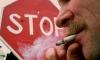 Госдума запретила курить в общественных местах