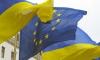 ЕС приостановил работу по евроинтеграции Украины