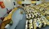 Госдума приняла закон об упрощении регистрации политических партий