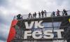 Организаторы назвали даты проведения VK Fest