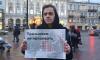 На Гостином дворе прошли одиночные пикеты против срочной службы в России