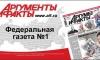 """Мэрия Москвы купила газету """"Аргументы и факты"""""""