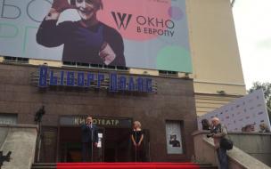 """В Выборге открылся национальный кинофестиваль России """"Окно в Европу"""""""